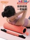 瑜伽柱 泡沫軸肌肉放鬆瘦小腿神器按摩滾軸狼牙棒瘦腿瑜伽柱滾輪健身器材 寶貝計畫