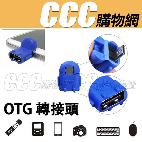 OTG 機器人 轉接頭 - 安卓 Micro USB 轉接頭