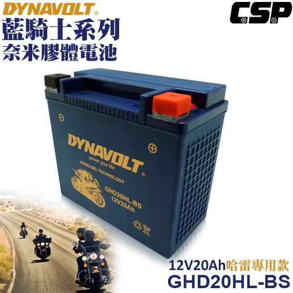 重機車電池 DYNAVOLT 奈米膠體電池 GHD20HL-BS