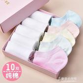 10雙裝夏季襪子女短襪淺口韓國可愛低筒襪白色薄款純棉隱形襪船襪 東京衣秀