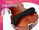 【小麥老師 樂器館】 高級塑鋼 中提琴肩托 【A163】 中提琴肩墊 肩托 肩墊 中提琴 提琴 15~16吋適用