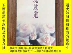 二手書博民逛書店罕見玫瑰過道Y180408 林 白著 湖北辭書出版社 出版199