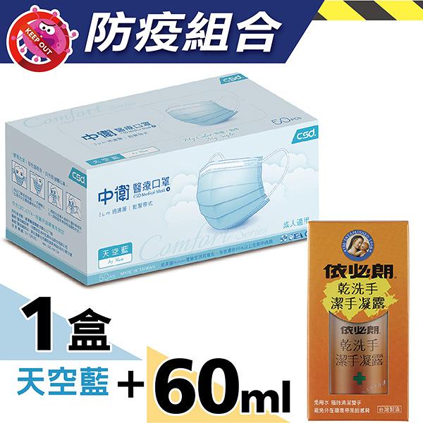 (每人限購1組) 中衛醫療口罩天空藍 50片/盒*1盒 + 依必朗乾洗手潔手凝露 60ml *維康