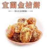宜蘭金桔餅 蜜餞 果乾 古早味零食甜點 傳統零嘴 200克 【正心堂】