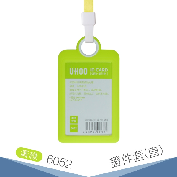 【卡套+鍊條搭配】UHOO 6052 證件卡套(橫式)(黃綠) 卡夾 掛繩 識別證套 悠遊卡套 員工證 證件掛帶