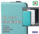 數配樂 12000mah RL-1201 超薄 行動電源 皮質 台灣製 鋰聚合物 2.4A 急速充電 BSMI認證