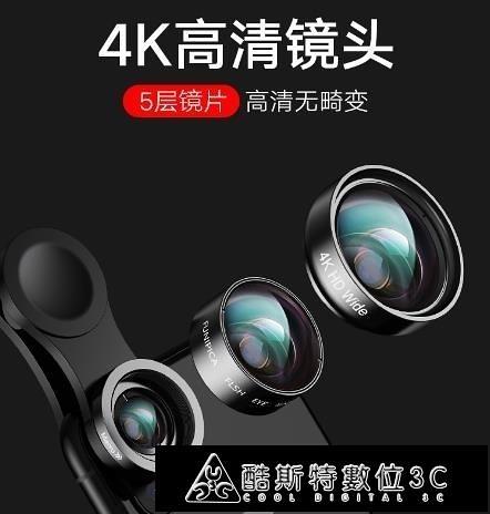 手機廣角鏡頭 廣角手機鏡頭專業拍攝單反通用微單自拍補光燈安卓蘋果魚眼微距鏡頭 快速出貨