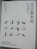 【書寶二手書T7/嗜好_YER】美字基本功_侯信永