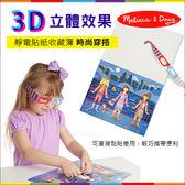 ✿蟲寶寶✿【美國Melissa&Doug】 引導學習物件 3D立體效果 可重複黏貼 貼紙本 3D時尚穿搭