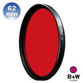 B+W F-Pro 090 62mm MRC Red light 590 黑白軟片濾色片 紅色