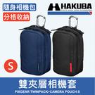 【雙層收納相機包】S號 HAKUBA TWINPACK 多功能 相機套 HA290455 RX100 藍色