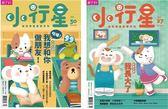 套組:小行星幼兒誌 9月號/2018 第30期+小行星幼兒誌 6月號/2018 第27期