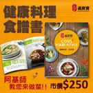 『義廚寶』健康料理‧食譜書