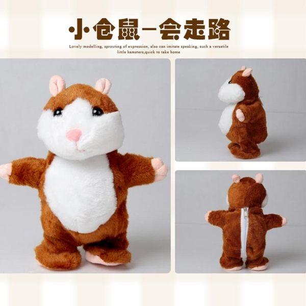 大型公仔 倉鼠學舌毛絨玩具小老鼠公仔玩偶『BABY嚴選』