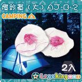 【樂購王】露營燈配件《燈紗罩(大)AJ-B-2》露營燈 瓦斯燈 登山【B0442】