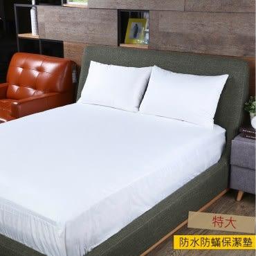 HOLA 床包式防水防蟎保潔墊特大