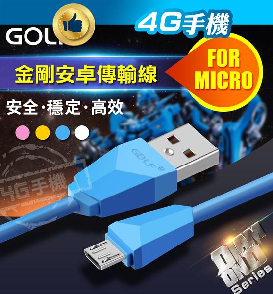 GOLF金剛系列 充電USB傳輸線 通用 1米 Micro 安卓 HTC 三星 LG SONY 【4G手機】