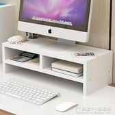 電腦顯示器屏增高架底座桌面鍵盤整理收納置物架托盤支架子抬加高YYS  概念3C旗艦店