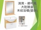 *清新鄉村風*陶瓷洗臉盆+原木壁掛浴櫃+...