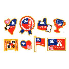 【收藏天地】台灣紀念品*貼紙備件包-台灣郵局