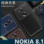 NOKIA 8.1 甲殼蟲保護套 軟殼 碳纖維絲紋 軟硬組合 防摔全包款 矽膠套 手機套 手機殼 諾基亞