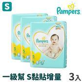 日本版【幫寶適PAMPERS】一級幫 S黏貼增量76入x3包-679152
