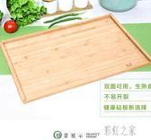 菜板搟面板砧板切菜板 菜板竹板 搟面廚房家用楠竹大號 DR12814【彩虹之家】