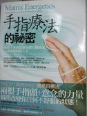 【書寶二手書T1/養生_YIS】手指療法的秘密-兩根手指頭啟動本體自癒能量_劉永毅, 理查.巴列