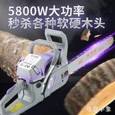 8008大功率油鋸汽油鋸伐木油鋸進口鏈鋸電鋸便攜式伐木鋸 FX2058 【毛菇小象】