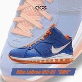 Nike 籃球鞋 Lebron VIII QS 藍 橘 詹皇 8代 復刻 HWC 男鞋 運動鞋 【ACS】 CV1750-400
