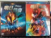挖寶二手片-R33-正版DVD-歐美影集【明日傳奇 第1~2季/系列合售】-DC(直購價)部份無外紙盒