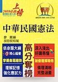 ~鼎文公職國考直營~T5A09 高普特考~中華民國憲法~嶄新模式考點突破. 試題精準解析!