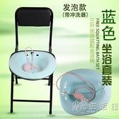 新款免蹲坐浴盆套裝發泡款坐浴盆浴椅孕產婦老年人前列腺男女  WD