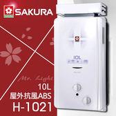 【有燈氏】櫻花 10L 公寓 屋外 抗風 熱水器 天然 液化 瓦斯熱水器 無氧銅【H-1021】