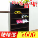 【悠室屋】古典六層鞋櫃 深胡桃木色  鞋...