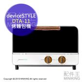 日本代購 空運 2019新款 deviceSTYLE DTA-11 烤麵包機 小烤箱 白色 木紋 30分定時 附小烤盤