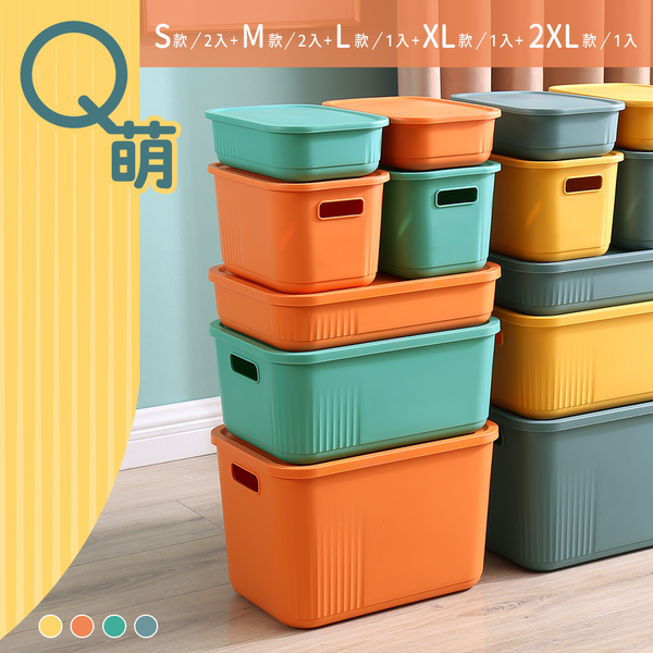 整理盒/置物盒/塑膠盒 Q萌撞色系附蓋收納盒 七入組 四色可選 dayneeds
