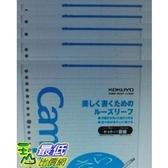 [COSCO代購] KOKUYO Campus B5 26孔活頁紙 100頁(5入裝) _W112465