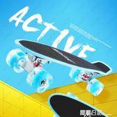 小魚板四輪滑板初學者成人兒童青少年滑板車  露露日記