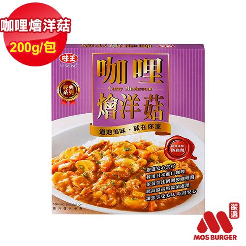 摩斯嚴選x味王 咖哩燴洋菇調理包1入 (200g/包)