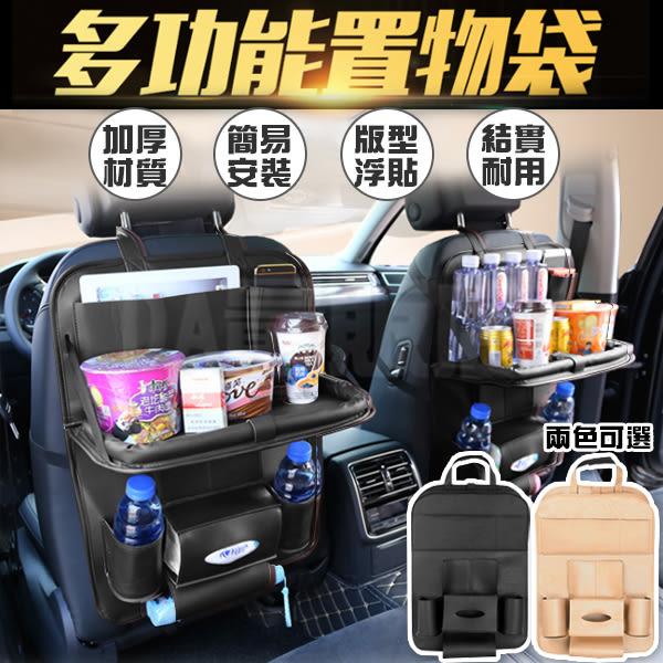 汽車椅背收納袋 皮革質感 折疊餐桌 車用儲物袋 椅背置物袋 椅背掛袋