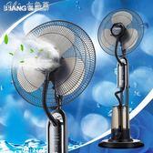 噴霧電風扇家用落地扇工業加濕霧化搖頭室內靜音降溫水冷加冰「Chic七色堇」igo