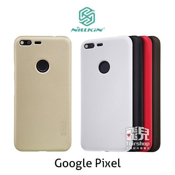 【飛兒】NILLKIN Google Pixel 超級護盾保護殼 手機殼 磨砂 保護套 手機套 送保護貼 (K)