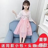女童洋裝 女童漢服夏裝新款12歲兒童古裝裙子中國風夏季超仙連衣裙洋氣 快速出貨