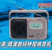 收音機Tecsun/德生 R-333 數字顯示多波段鐘控收音機 JDCY潮流