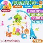 新生兒嬰兒玩具0-1歲床鈴 寶寶3-6-12個月音樂旋轉床頭鈴搖鈴床掛 歐韓時代