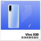 Vivo X50 背膜保護貼 似包膜 爽滑 手機 背貼 機身保護貼 軟膜 透明 背面 保護膜 手機後貼膜