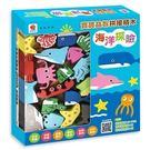 《童夢館》寶寶益智拼接積木(海洋探險) 寶寶積木 寶寶益智 動物 派對 木製積木