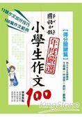 國語日報年度嚴選小學生作文100 得分關鍵篇