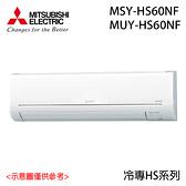 【MITSUBISHI三菱】7-10坪 靜音大師 變頻分離式冷氣 MUY/MSY-HS60NF 免運費/送基本安裝